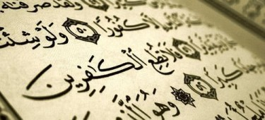 surat-al-furqan-photo